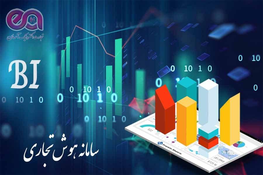 هوش تجاری1