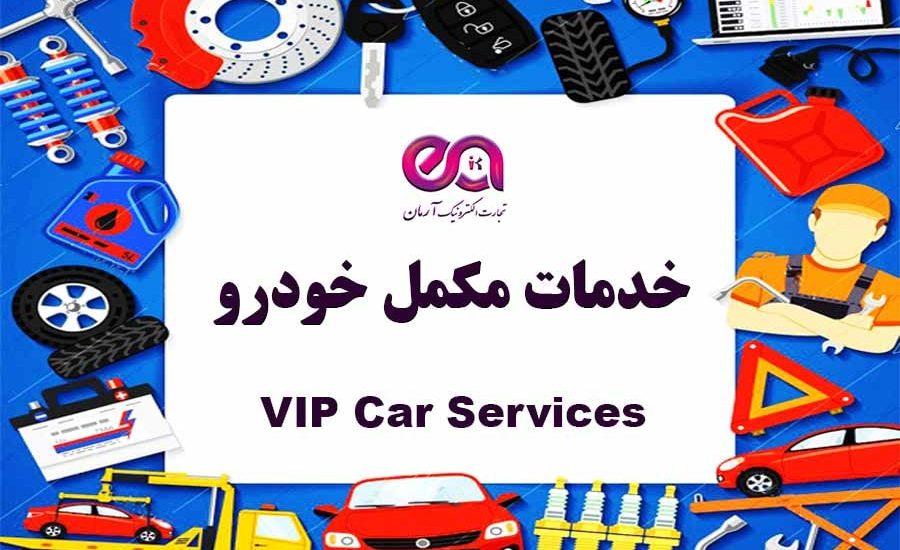 خدمات مکمل خودرو